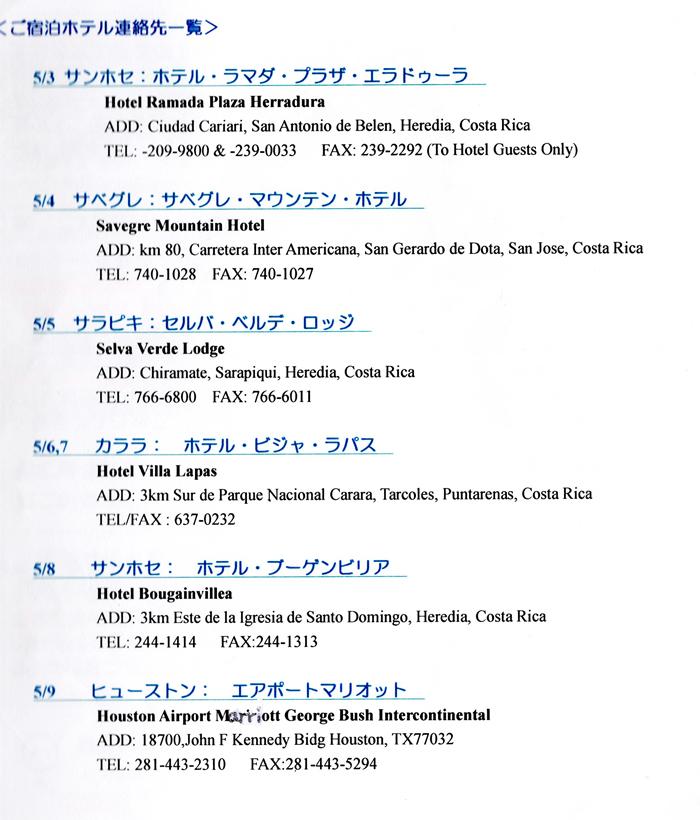 img20210511_12301717.jpg コスタリカ宿泊先.jpg700.jpg